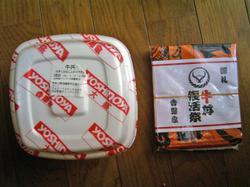 20060918yoshinoyasmall