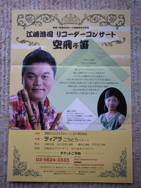 20071202ezaki_1280